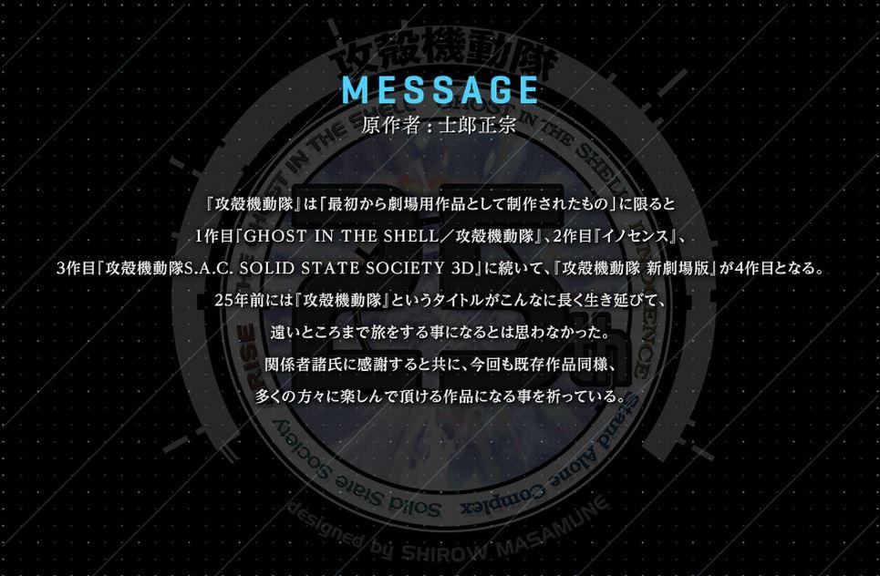 koukaku-a-2015-message