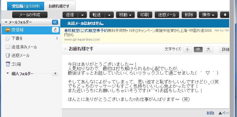 20150519みかさん感想メール