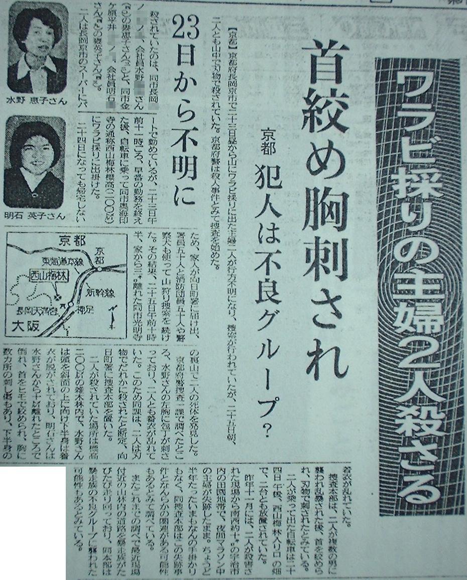 事件 高生 京都 女子 舞鶴 殺害