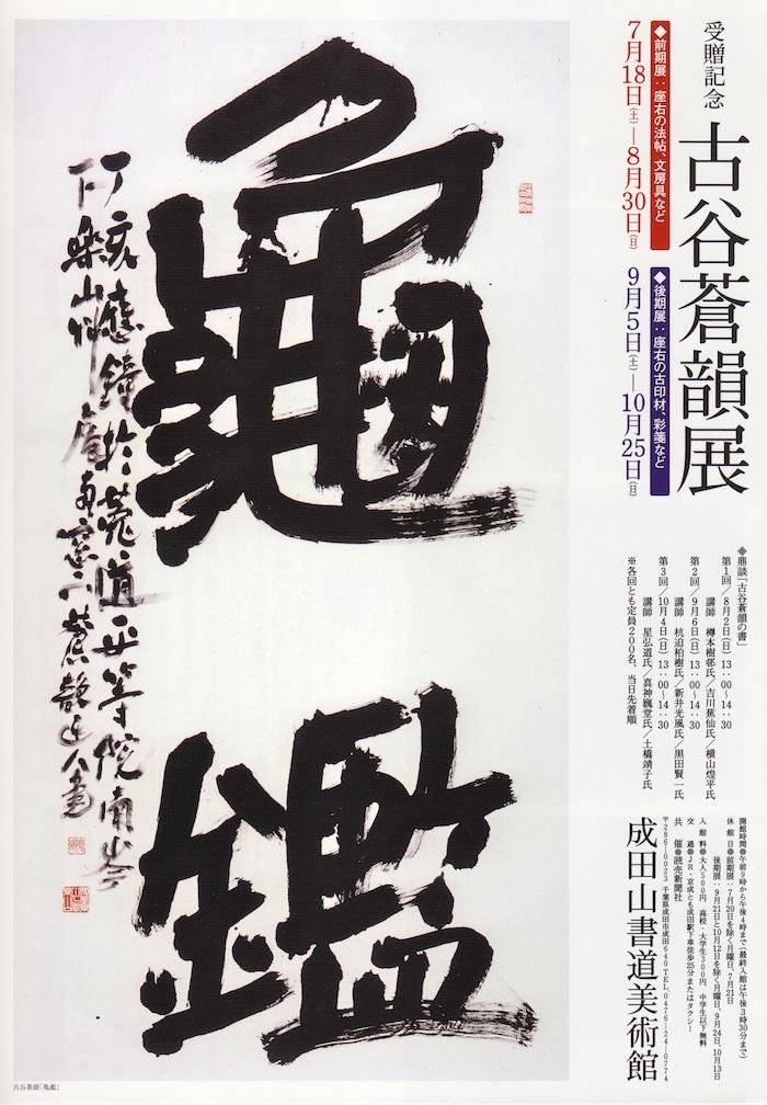 古谷蒼韻展01