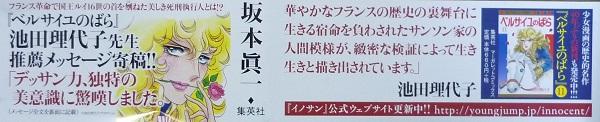 池田理代子先生から