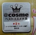 コスメ大賞第2位おめでとう!