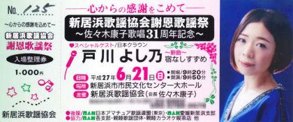 20150621Nihama03.jpg