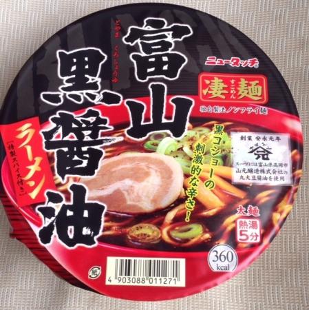 富山黒醤油1