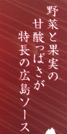 広島風やきそば3