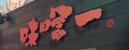 中野味噌一看板