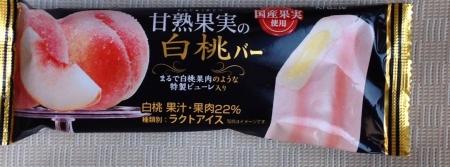 白桃バー1