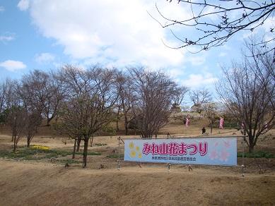 東那須公園
