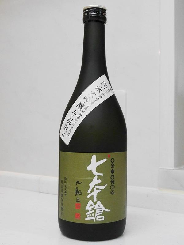 七本鑓 純米大吟醸1