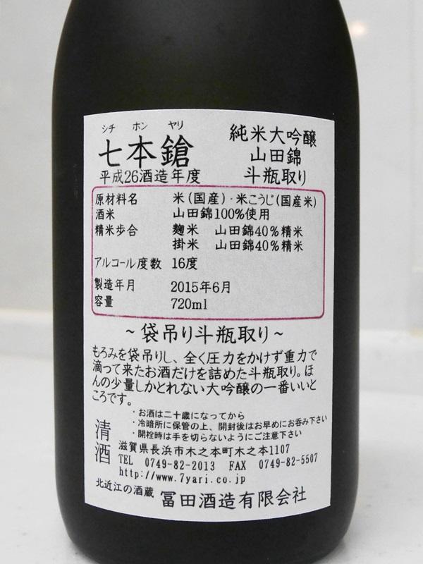 七本鑓 純米大吟醸2