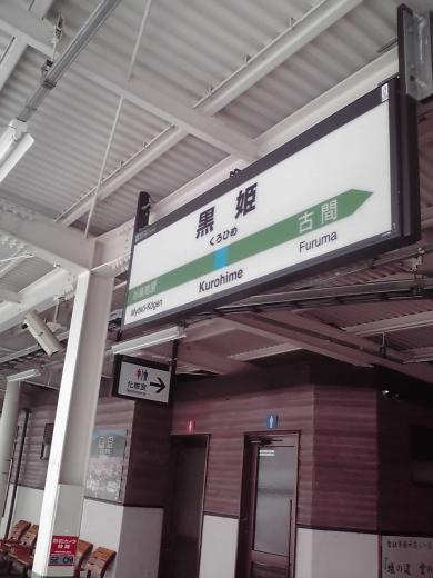 黒姫駅名標
