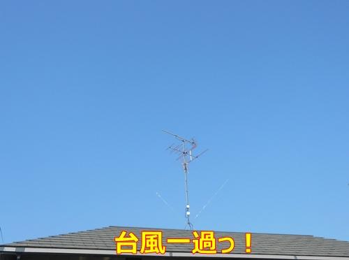 1台風一過