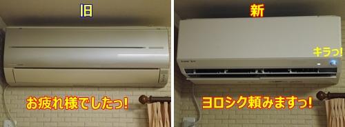 6新旧エアコン