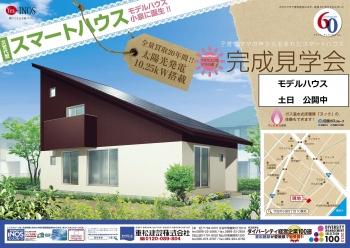 小泉モデルハウス表