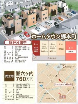 郷本町地図