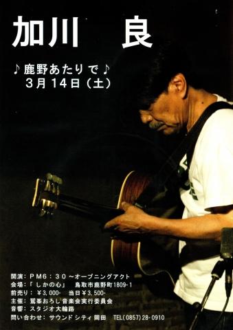 加川良ライブ