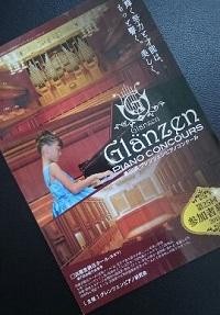 グレンツェン2