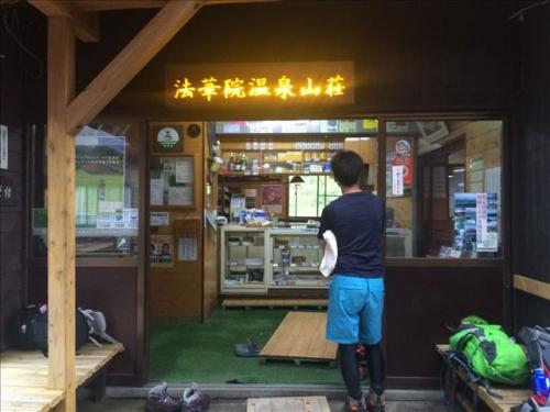 坊がつる 法華院温泉山荘 売店