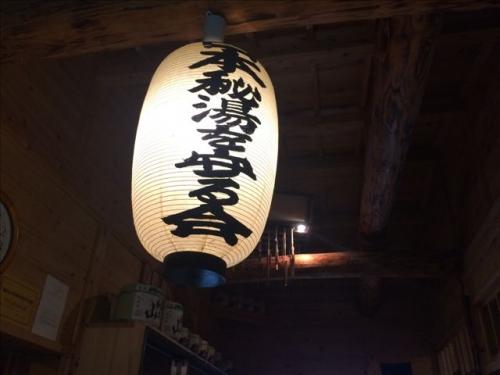 坊がつる 法華院温泉山荘 提灯