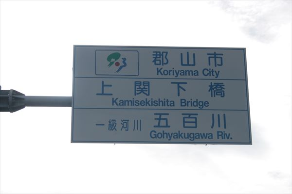 1116 福島028