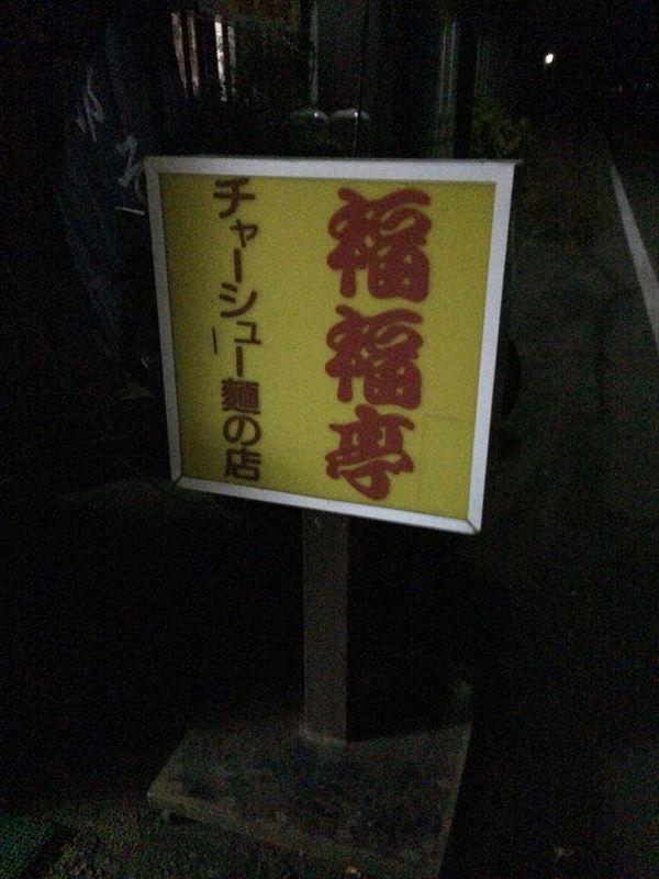 1116 福島042