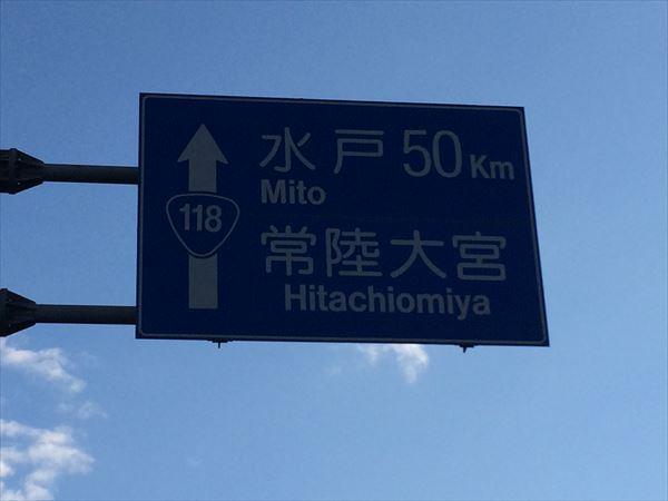 1119 福島030