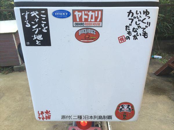 1122 茨城→東京001