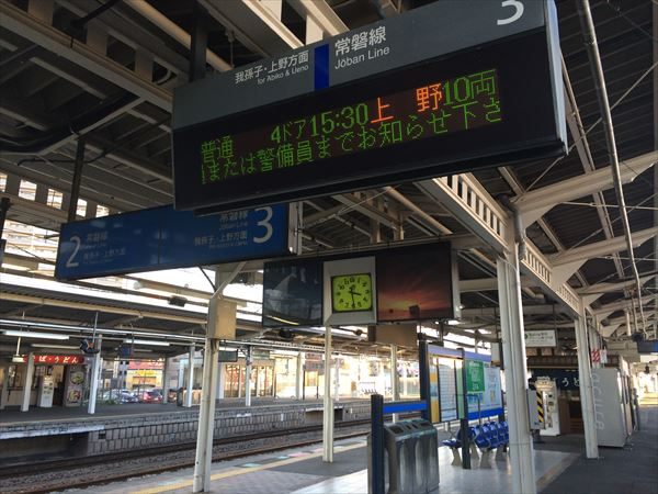 1122 茨城→東京027