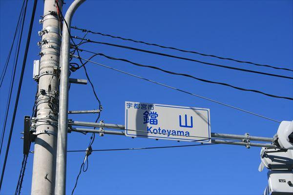 1127 栃木009