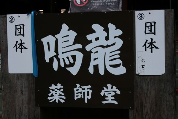 1128 栃木027