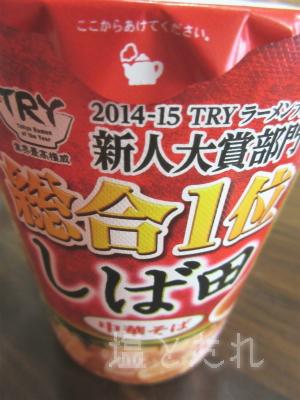 IMG_0421_20150720_01_しば田(カップ麺)