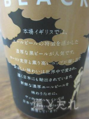 IMG_0604_20150729_東京ブラック