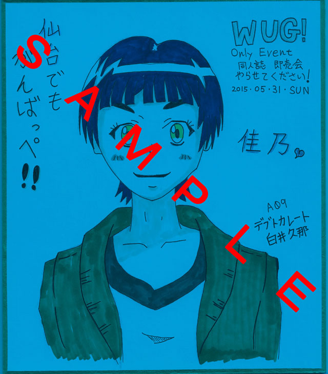 shikishi02b.jpg