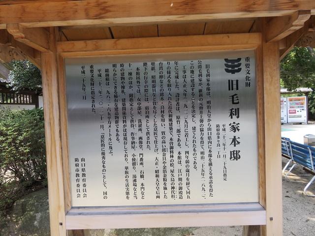 IMG_1528 毛利家
