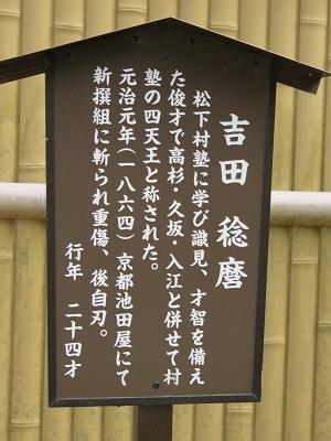 IMG_1022 吉田