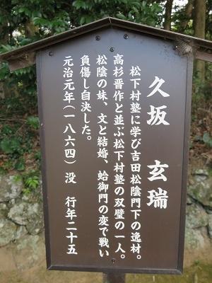 IMG_0973 久坂
