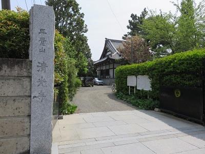 IMG_3299 清光寺
