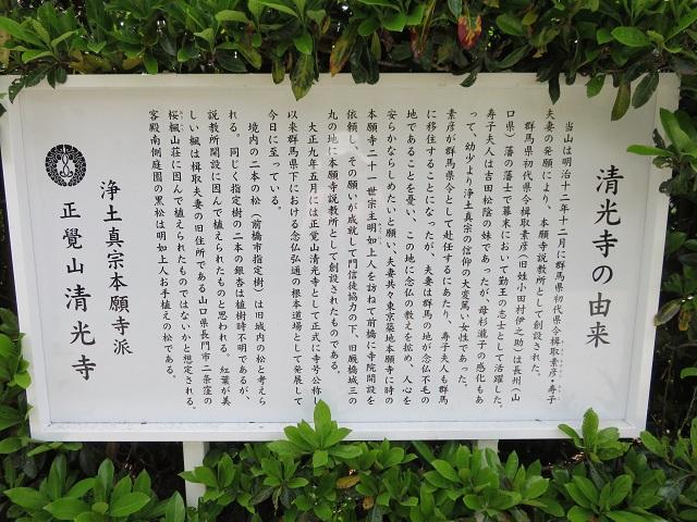 IMG_3300 清光寺