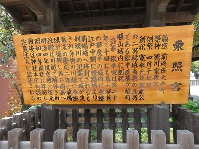 IMG_3372 前橋東照宮