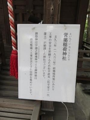 IMG_3383 営筑稲荷神社