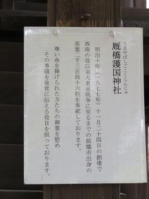 IMG_3386 厩橋護国神社