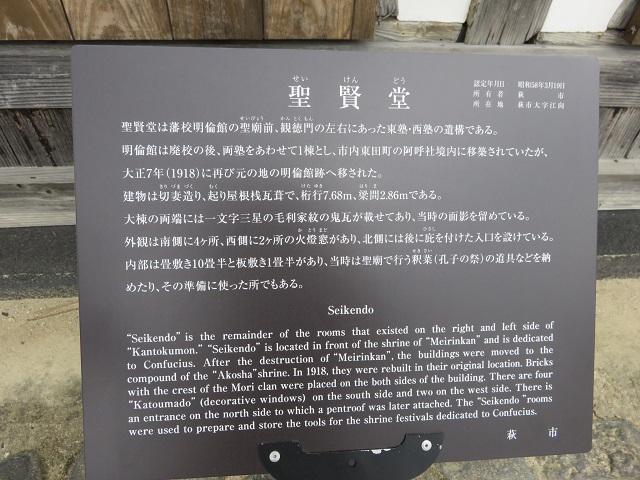 IMG_1129 聖賢堂