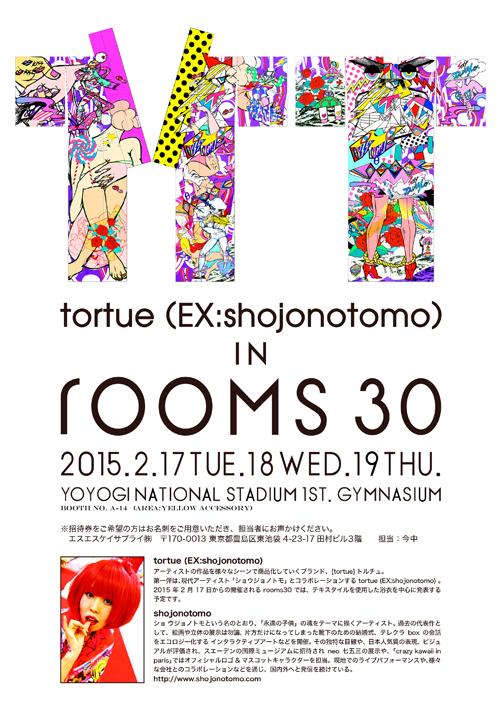 浴衣見せます!2/17−19 rooms展示会にて