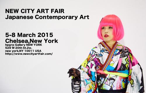3/5−8 NEW CITY ART FAIR Japanese Contempor・・・