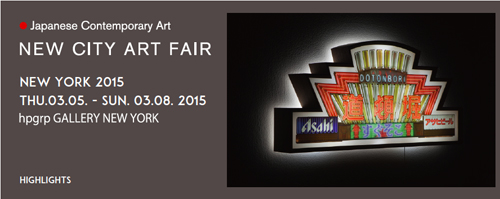 NEW CITY ART FAIR IN NEW YORKの開催報告です。SO・・・