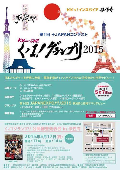 「+JAPANコンテスト くノ1グランプリ2015」に応募・・・