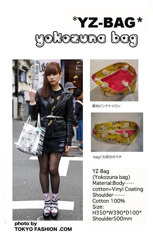 ブログ 2015yokozuna bag イメージ