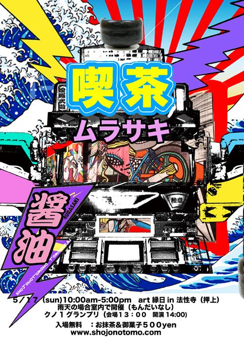5/17(SUN)朝10:00からART縁日in 法性寺(・・・