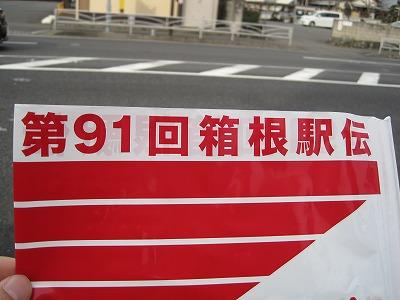 箱根駅伝の旗