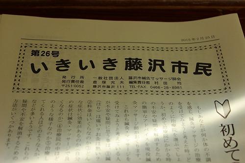 いきいき藤沢市民1